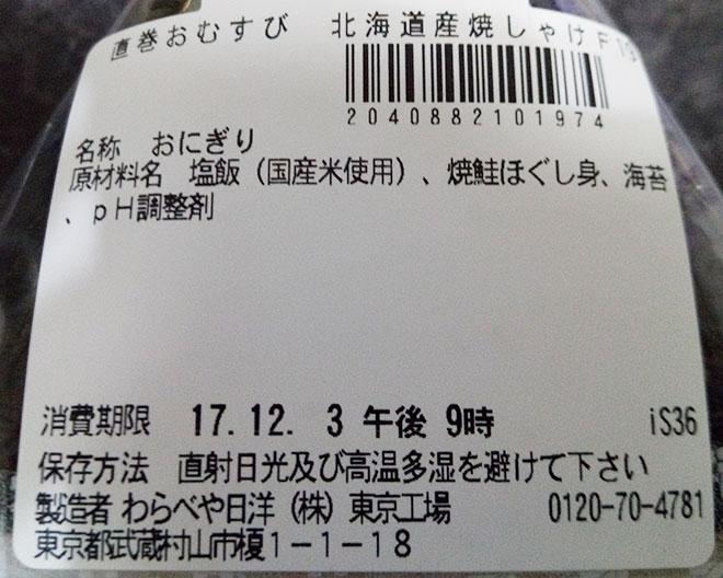 セブンイレブン「直巻おむすび 北海道産焼しゃけ(150円)」原材料名・カロリー