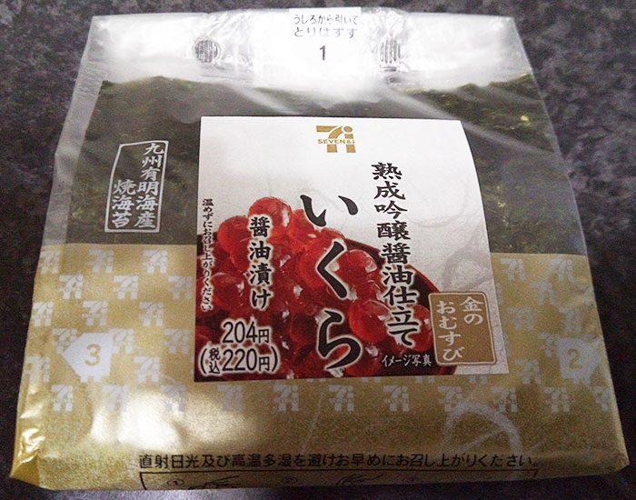 金のおむすび 熟成吟醸醤油仕立て いくら醤油漬(220円)
