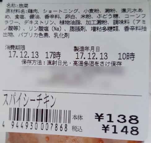 デイリーヤマザキ「スパイシーチキン(148円)」の原材料名