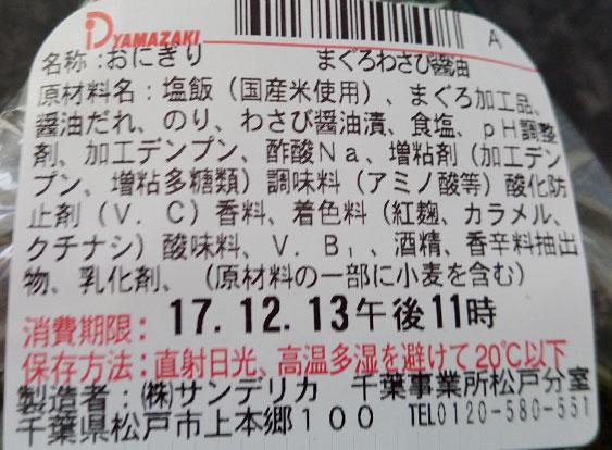 デイリーヤマザキ「まぐろわさび醤油おにぎり(140円)」原材料名・カロリー