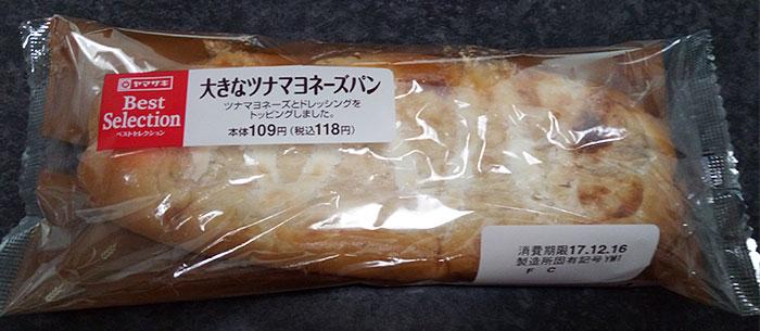 大きなツナマヨネーズパン(118円)
