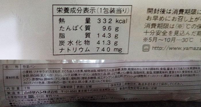 デイリーヤマザキ「大きなツナマヨネーズパン(118円)」の原材料名・カロリー