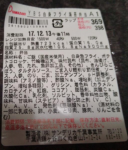 デイリーヤマザキ「白身フライ海苔弁当(398円)」原材料名・カロリー