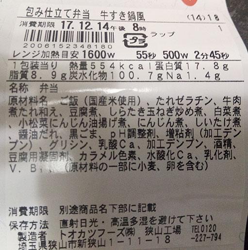 ファミマ「包み仕立て弁当 牛すき鍋風(598円)」原材料名・カロリー