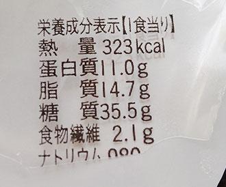 ローソン「ボリュームミックスサンド(268円)」の原材料・カロリー