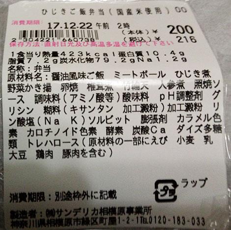 100円ローソン「ひじきご飯弁当(216円)」原材料名・カロリー