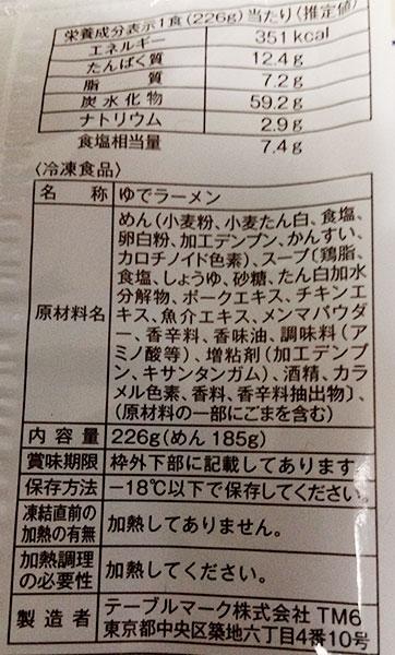 ローソン「冷凍醤油ラーメン(108円)」の原材料・カロリー