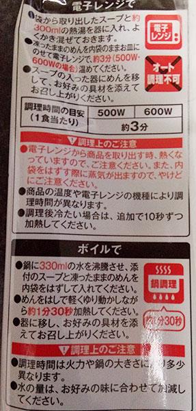 ローソン「冷凍醤油ラーメン(108円)」の作り方