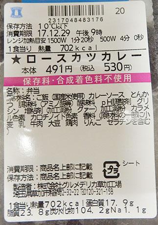 ローソン「ロースカツカレー(530円)」原材料名・カロリー