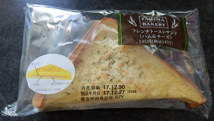 フレンチトーストサンド【ハム&チーズ】(145円)