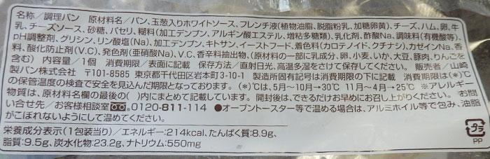ファミマ「フレンチトーストサンド[ハム&チーズ](145円)」原材料名・カロリー
