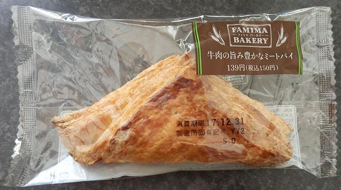 牛肉の旨み豊かなミートパイ(150円)