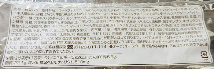ファミマ「牛肉の旨み豊かなミートパイ(150円)」原材料名・カロリー