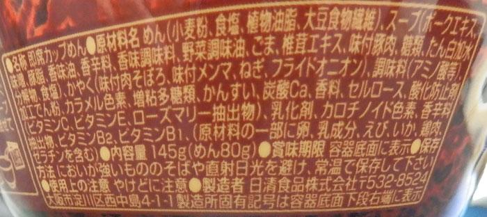 セブンイレブン「すみれ 札幌濃厚味噌(278円)」の原材料・カロリー