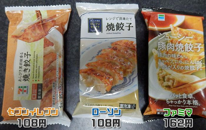 冷凍焼餃子3社を徹底比較!おすすめ・おいしいのは?【セブンイレブン・ファミマ・ローソン】