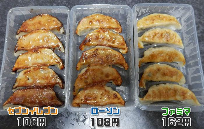 冷凍焼餃子3社【セブンイレブン・ローソン・ファミマ】