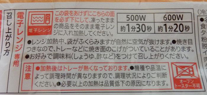 セブンイレブン「焼き餃子(108円)」の作り方