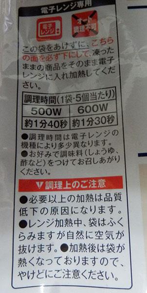 ローソン「焼き餃子(108円)」の作り方