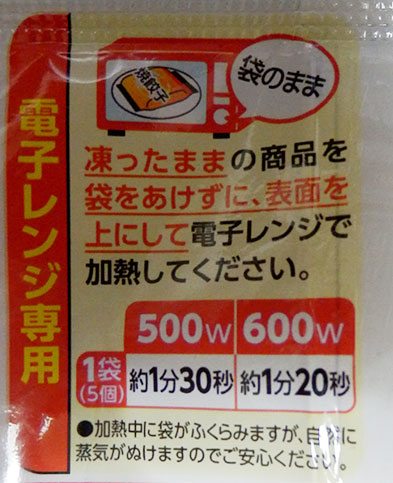 ファミマ「ジューシー豚肉焼餃子(162円)」の作り方