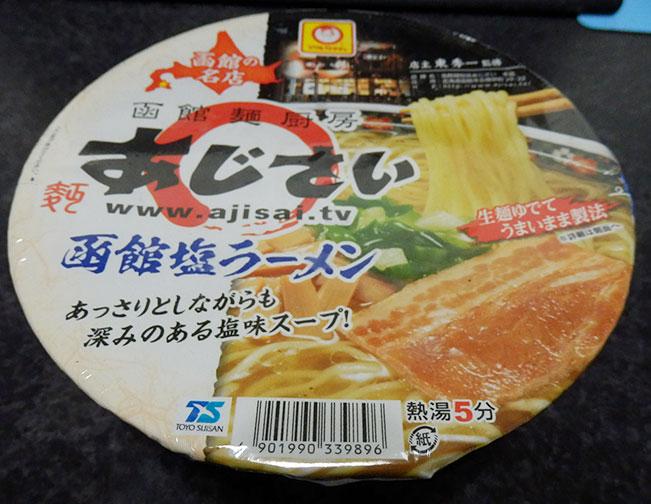 函館麺厨房あじさい 函館塩ラーメン(278)