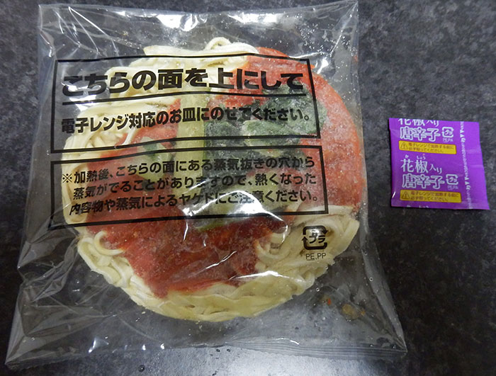 ローソン「汁なし担々麺(248円)」の中身