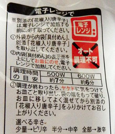ローソン「汁なし担々麺(248円)」の作り方