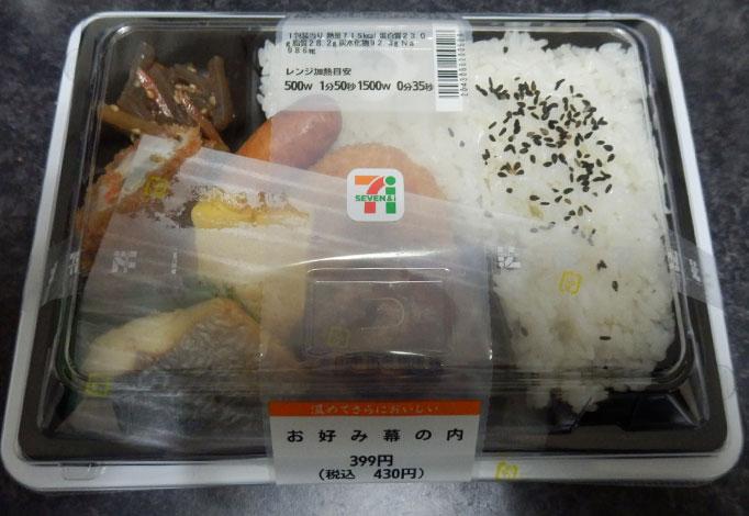 お好み幕の内(430円)