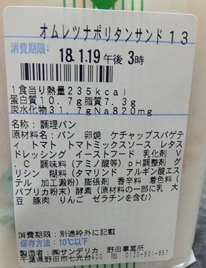 100円ローソン「オムレツナポリタンサンド(216円)」の原材料・カロリー