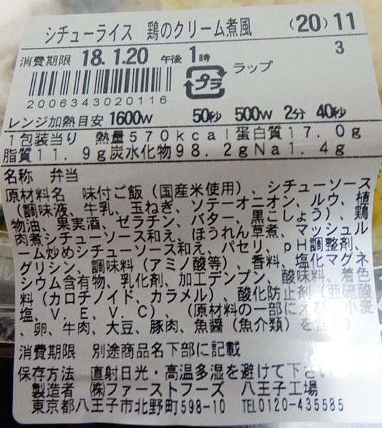 ファミマ「シチューライス[鶏のクリーム煮風](450円)」原材料名・カロリー