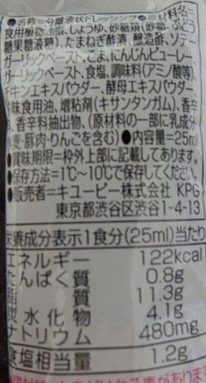 ファミマ「すりおろし野菜ドレッシング(30円)」の原材料・カロリー