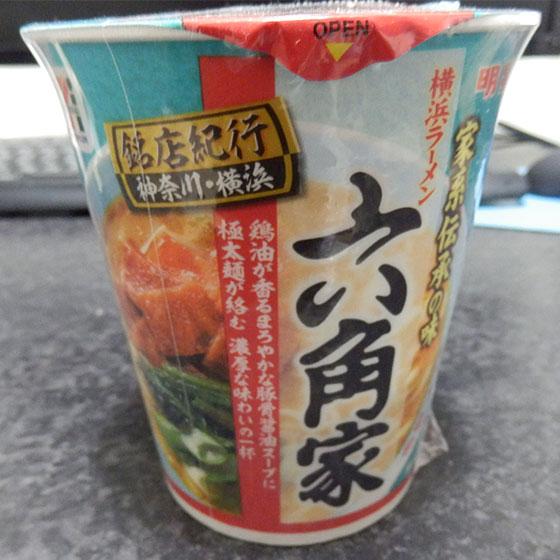 銘店紀行横浜ラーメン 六角家(213円)