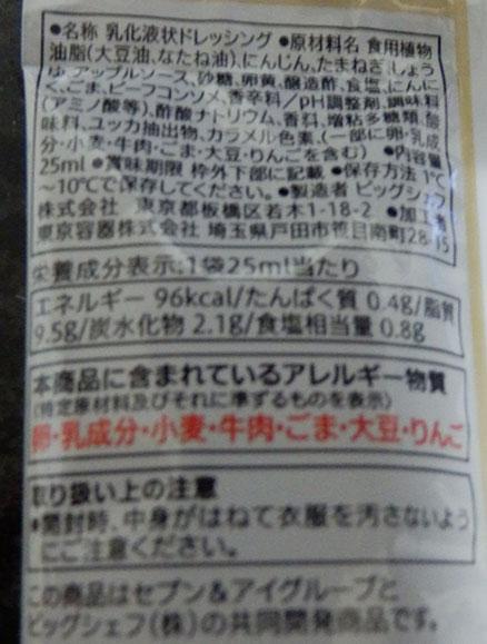 セブンイレブン「すりおろし野菜ドレッシング(26円)」の原材料・カロリー