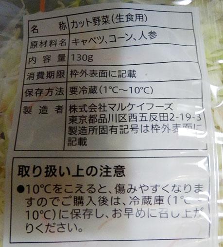 セブンイレブン「コールスロー(105円)」の原材料・カロリー