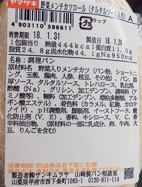 デイリーヤマザキ「野菜メンチカツロール(146円)」原材料名・カロリー