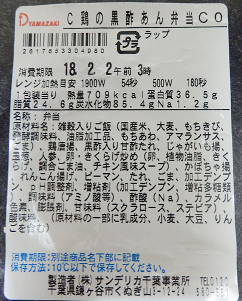 デイリーヤマザキ「鶏の黒酢あん弁当(498円)」原材料名・カロリー