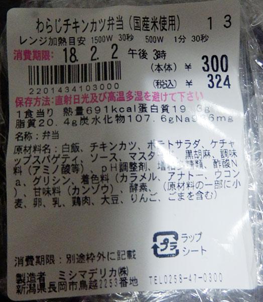 100円ローソン「わらじチキンカツ弁当(324円)」原材料名・カロリー