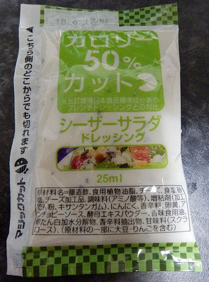 シーザーサラダドレッシング(31円)