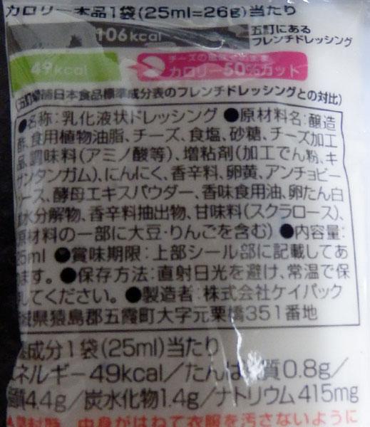 100円ローソン「シーザーサラダドレッシング(31円)」の原材料・カロリー