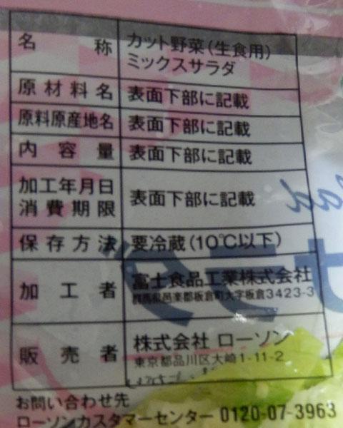 100円ローソン「ミックスサラダ(108円)」の原材料・カロリー
