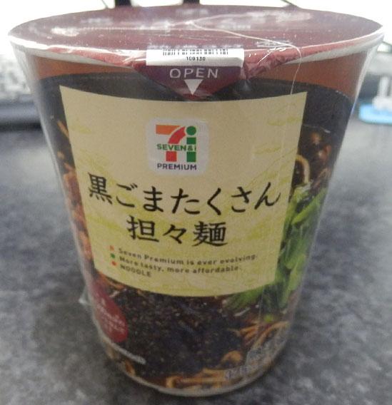 黒ごまたくさん 担々麺(138円)