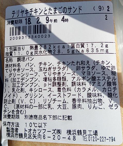 ファミマ「テリヤキチキンとたまごのサンド(298円)」の原材料・カロリー