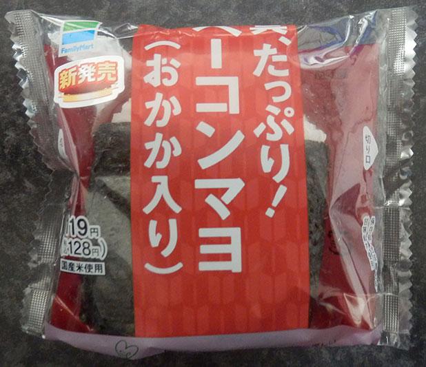 具、たっぷり!ベーコンマヨ[おかか入り]おむすび(128円)