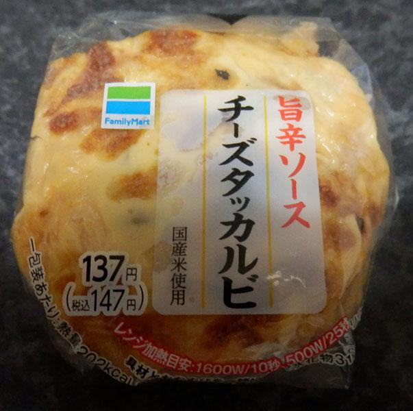 チーズタッカルビおむすび(147円)