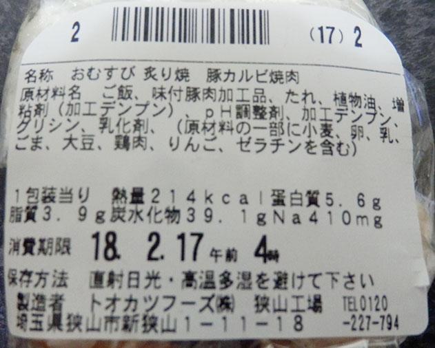 ファミマ「炙り焼 豚カルビ焼肉おむすび(147円)」原材料名・カロリー