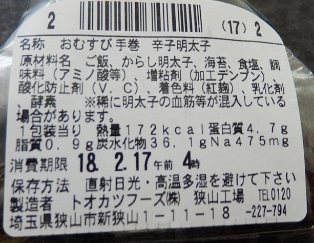 ファミリーマート「手巻おにぎり 辛子明太子(140円)」原材料名・カロリー