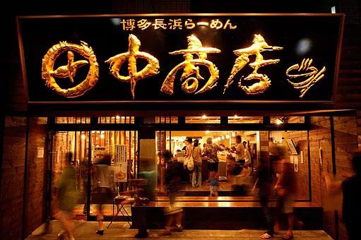 「田中商店」とは?