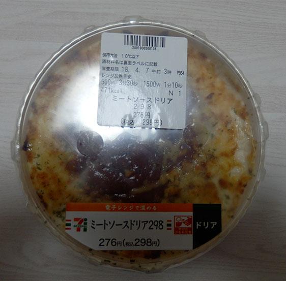 ミートソースドリア(298円)