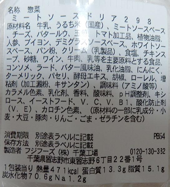 セブンイレブン「ミートソースドリア298(298円)」の原材料・カロリー