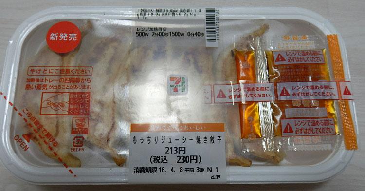 もっちりジューシー焼き餃子(230円)