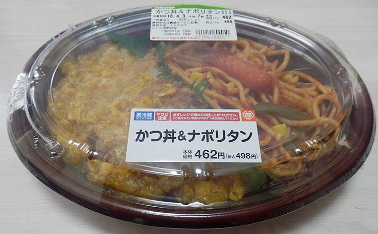 かつ丼&ナポリタン(498円)